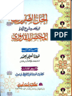 Al Hal Ul Zarori Quduri shareef