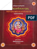 Sri Vidyarnava Tantra Uttarardha Part III Sri Kapildev Narayana Part1