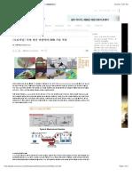 [오토저널] 차량 생산 과정에의 CFD 기술 적용  Auto Journal | 글로벌오토뉴스