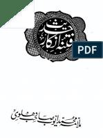 Fitna e Inkar e Hadees-Muhammad Ayub Dehlvi-Karachi-1957