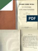Неколико главних питања из етнографије Старе Србије и Маћедоније - професор Вас. Ђерић (1922)