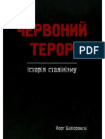 Баберовскі Й. Червоний терор. Історія сталінізму. Київ, 2007