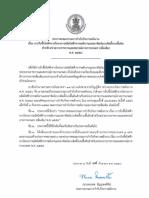 ประกาศกกพ.หน่วยงานราชการ(เพิ่มเติม)18กย58