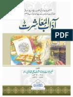 Aadab e Muashrat By Shaykh Ashraf Ali Thanvi (r.a).pdf