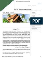 Susunan Rumah Dan Tata Letaknya Menurut Syariat Islam