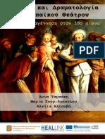 Ιστορία και Δραματολογία ΕυρωπαΪκού θεάτρου