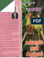 unnaruge Naanirundhaal