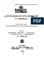 Srivaishnava Paribhashyam