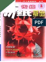 Origami 02 (Japanese)