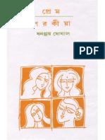 Prem Parakiya - Dhananjay Ghoshal.pdf