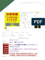 炒股秘籍 股票秘籍 教程技术 短线零风险炒股技术