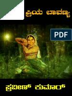 Ananya Priya Lavanya