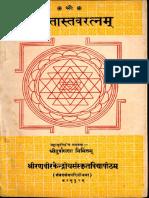 Lalita Stava Ratnam Durvasa Edited by Ballajin Nath PanditkashmirShaivism