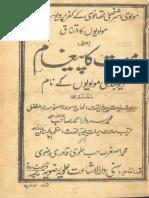 Maut Ka Paigham Deobandi Ashraf Thanvi Aur Deobandi Molivion Kay Naam by Muhammad Sardar Ahmad