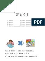 びょうき - Rafieq - Copy.pptx