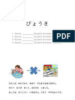 びょうき - Rafieq.pptx