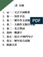 DSE 中文天書