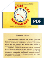 Uchebnyj Diafilm n 7 Режим Школьника
