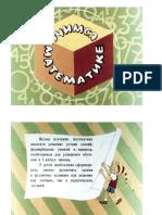 UCHEBNYJ-DIAFILM--N-16_Учимся математике.pdf