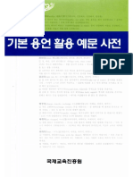 Korean Collocation Dictionary