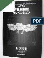 Tanteidan Convention 17 (Spinosaurus).pdf