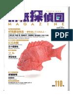 Tanteidan magazine 110 (Crane).pdf