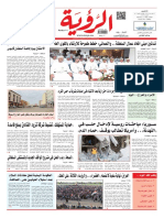 Alroya Newspaper 02-05-2016