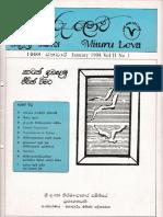 Mituru Lova Vol II Issue 01 (01)