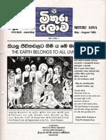 Mituru Lova Vol II Issue 02 (02)