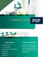 4.4 Φαρμακείο - Φάρμακα