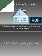 5.4 Τύποι Και Μορφές της κατοικίας - 5.5 Λειτουργικότητα, Αισθητική Και Υγιεινή Της Κατοικίας