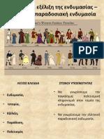 6.2 Η Ιστορική Εξέλιξη Της Ενδυμασίας - Η Ελληνική Παραδοσιακή Ενδυμασία