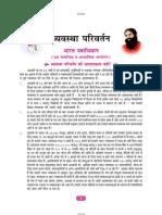 Vyavastha Parivartan - Change the System