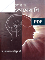 Manosik Rog o Psychotherapy