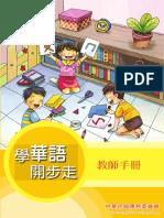 拼音教師手冊