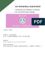 104年教育部對外華語教學能力認證考試簡章