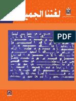 Arabic6p1 Book