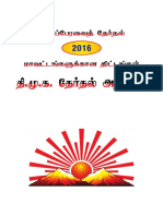 District Manifesto Tamil Final