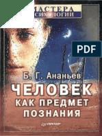 Ananyev Chelovek Kak Predmet Poznania