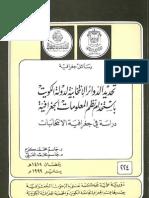 تحديد الدوائر الإنتحابية بدولة الكويت باستخدام نظم المعلومات الجغرافية