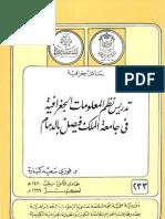 تدريس نظم المعلومات الجغرافية في جامعة الملك فيصل بالدمام