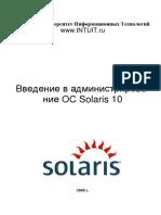 Введение в Администрирование ОС Solaris 10
