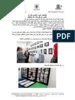 اليوم العالمي للتراث - كلية التربية - جامعة حلوان