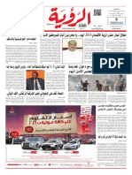 Alroya Newspaper 04-05-2016