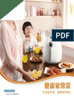 空气炸锅家常菜谱.pdf