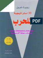 33 استراتيجية للحرب.pdf