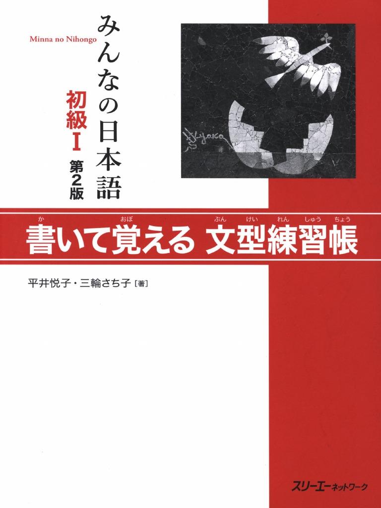 ワークブック.pdf