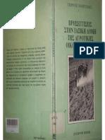 Γ. Πανιτσίδης- Προσεγγίσεις στην ταξική δομή της Αγροτικής Οικονομίας μας 1