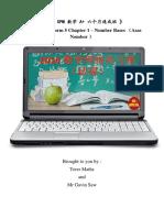 试课1 - 中五 数学SPM