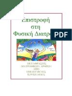 Epistrofi_stin_fysiki_diatrofi_booklet.pdf
